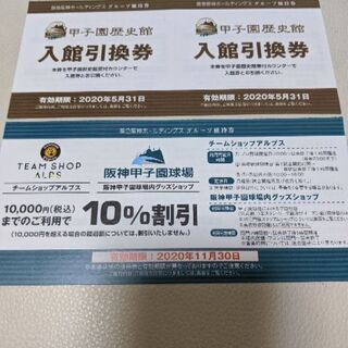 甲子園歴史館入館券☆甲子園球場グッズショップクーポン