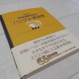 ハングル単語帳