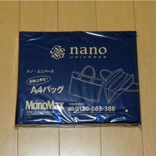 ナノ・ユニバース 収納上手!な A4バッグ