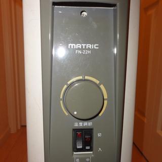 【受付中】オイルヒーター MATRIC FN-22H 1200W...