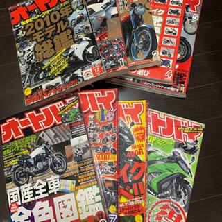 月刊オートバイ/2009.12〜2010.9