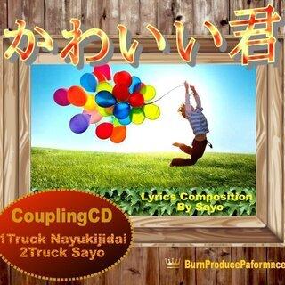 〜 札幌ナツメロ推進楽団〜 Nayukijidai Single...