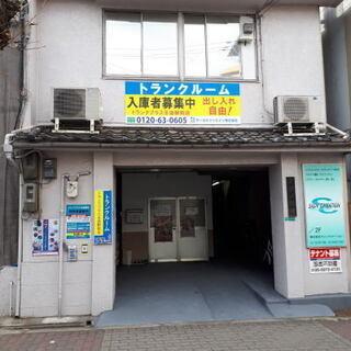 ☆★☆ キャンペーン実施中 ☆★☆ 収納スペース トランクルーム...