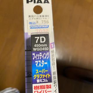 PIAA ワイパー専用替えゴム