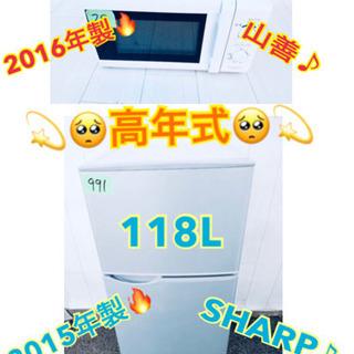 ✨🐣大感謝祭🐣✨高年式👌冷蔵庫&電子レンジ🤩生活家電2セッ…