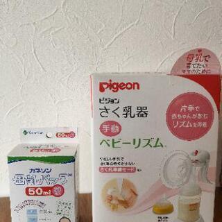 値下げ!Pigeon搾乳器・カネソン母乳バッグセットで
