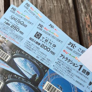 4枚から‼️東京ドームシティアトラクション ⭐️1枚 26…