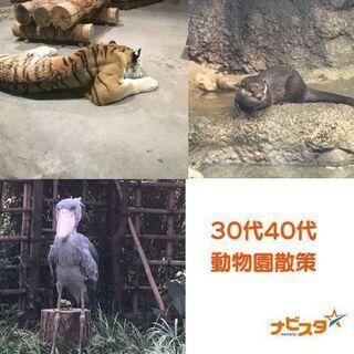 2/22 上野動物園出会い散策