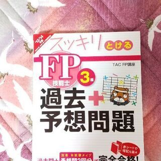 FP3級過去+予想問題