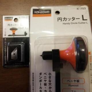 【新品】円カッターL&替刃付き