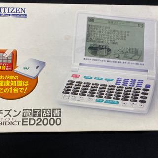 エイブイ:シチズン電子辞書 ED2000