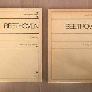 【中古】ベートーベン ソナタ アルバム 1.2