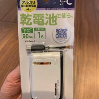 乾電池式充電器