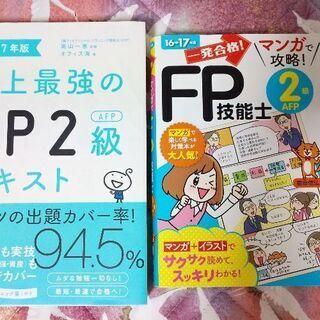 FP2級テキスト(16~17年版)