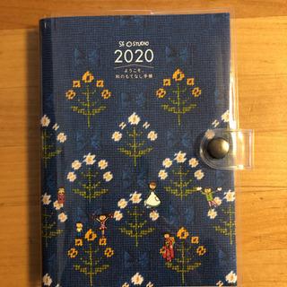 フェリシモの2020年手帳