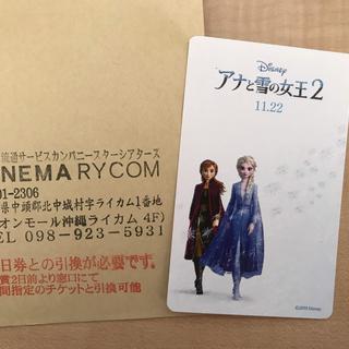 映画「アナと雪の女王2」小人前売チケット1枚