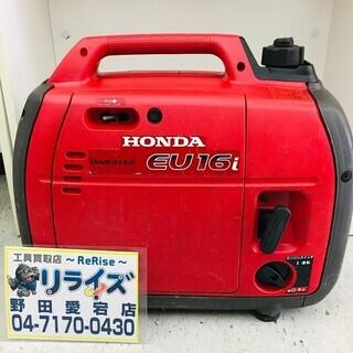 ホンダ EU16i インバーター発電機【リライズ野田愛宕店…