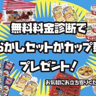 携帯電話の無料料金診断でお菓子セットorカップ麺プレゼント!