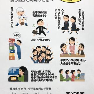 中学生対象の学習塾 1コマ(50分+50分)1,500円のチケット制