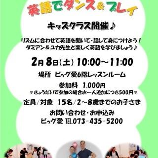2月8日(土)英語でダンス&プレイ キッズクラス