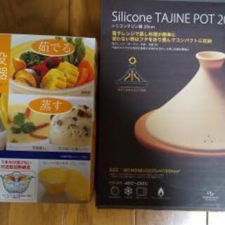シリコンタジン鍋とレンジ調理器