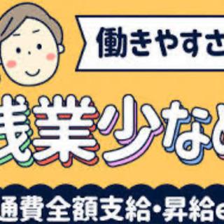 時給1,700円+交通費支給 家電量販店で携帯販売スタッフ緊急募集!