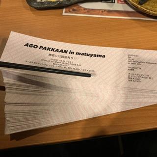 AGO PAKKAAN in Matsuyama チケット