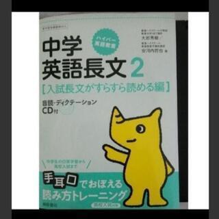 中学英語長文2