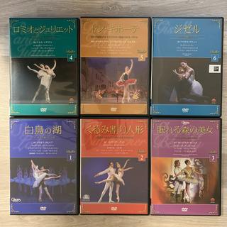 バレエ DVD 6本セット