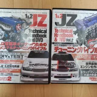 1JZ 2JZ DVD