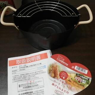 ★1月24日までの引取★揚げ物用鍋