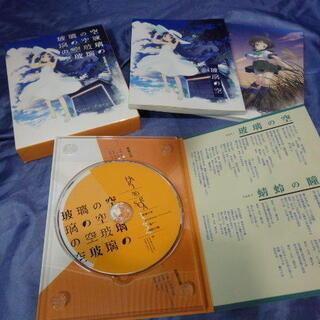 【日本ワルワル同盟『玻璃の空』オリジナルの音楽CD付き同人…