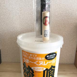 【取引中】うま〜くヌレール 漆喰・コテ 2点セット