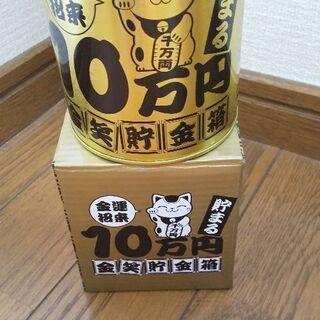 缶の貯金箱