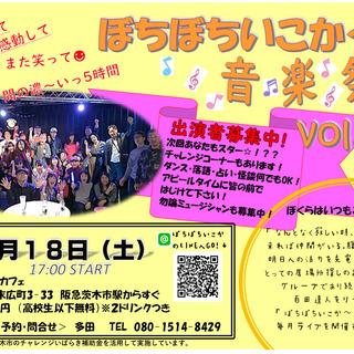 ブッキングライブ!ぼちぼちいこか~!音楽祭vol.31 出演者&...