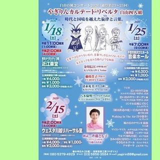 やぎりんカルテート・リベルタ 自由の風コンサート 2020 埼玉公演