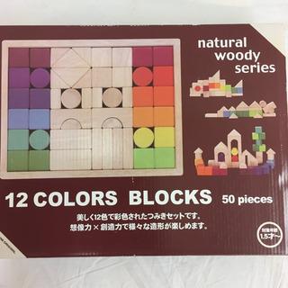 ニトガン 12カラーズブロックス50ピース
