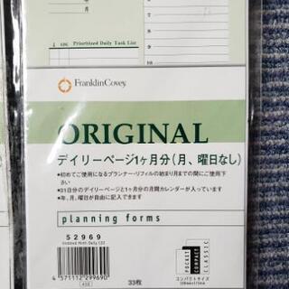 新品🆕️✨手帳用リフィル 2セット✨