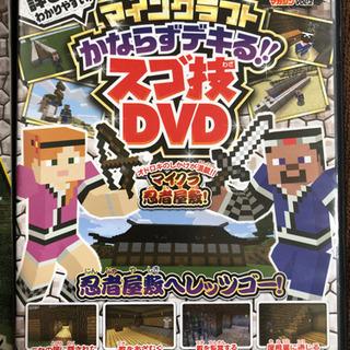マインクラフトマガジンVOL.2 DVD付き