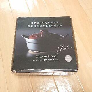 新品未使用 土鍋