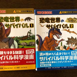 恐竜世界のサバイバル1、2巻2冊セット