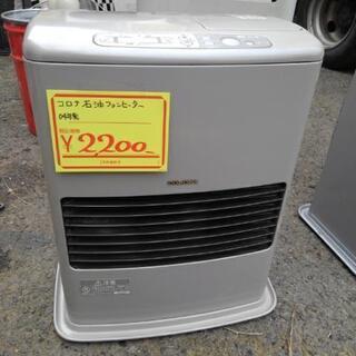 2004年製 コロナ 石油ファンヒーター
