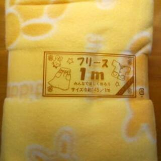 フリース 布巾約145cmX1m