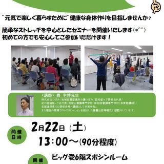 2月22日(土)無料健康セミナー