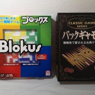 【ボードゲーム2種類】バックギャモン と ブロックス