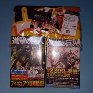 ☆★新品 進撃の巨人 限定版 7卷と特装版11卷★☆ ビッグバスタオル