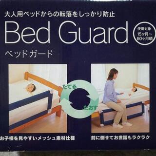 ベッドガードS