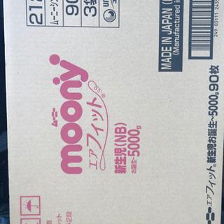 Moony新生児オムツ🌟出産準備に、お祝いに特別価格