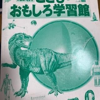 こどもおもしろ学習館 定価3500円の画像