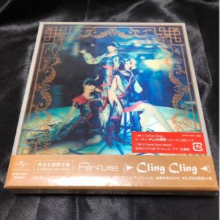 ☆新品未開封☆Perfume☆Cling Cling☆完全生産限定盤☆